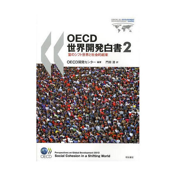 OECD世界開発白書 2/OECD開発センター/門田清