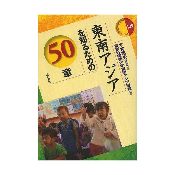 東南アジアを知るための50章/今井昭夫/代表東京外国語大学東南アジア課程