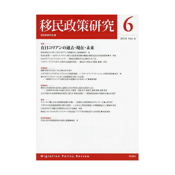 移民政策研究 Vol.6(2014)/移民政策学会