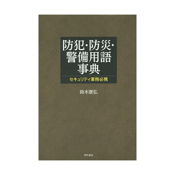 防犯・防災・警備用語事典 セキュリティ業務必携/鈴木康弘
