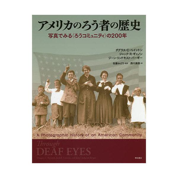 アメリカのろう者の歴史 写真でみる〈ろうコミュニティ〉の200年/ダグラス・C・ベイントン/ジャック・R・ギャノン/ジーン・リンドキスト・バーギー