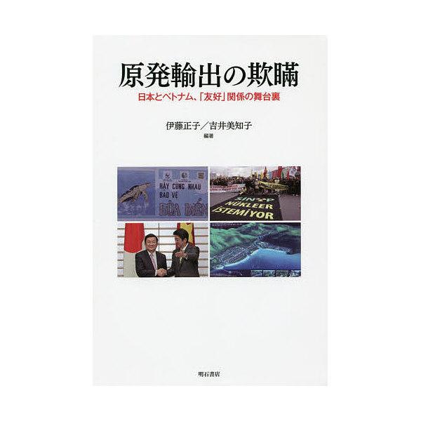 原発輸出の欺瞞 日本とベトナム、「友好」関係の舞台裏/伊藤正子/吉井美知子