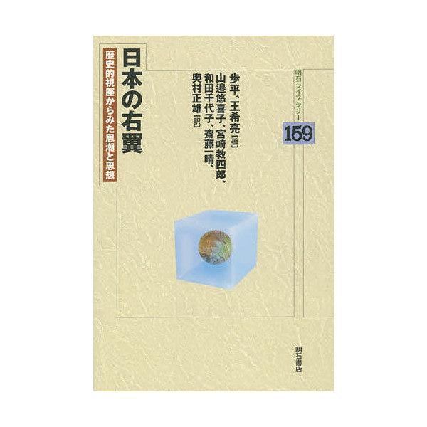 日本の右翼 歴史的視座からみた思潮と思想/歩平/王希亮/山邉悠喜子