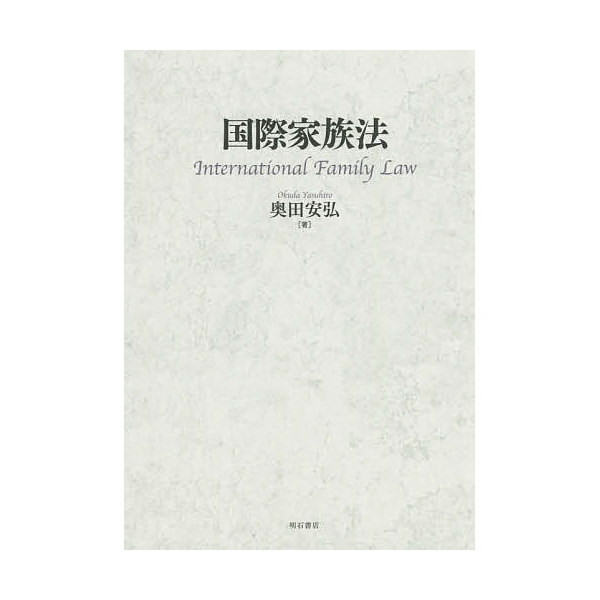 国際家族法/奥田安弘