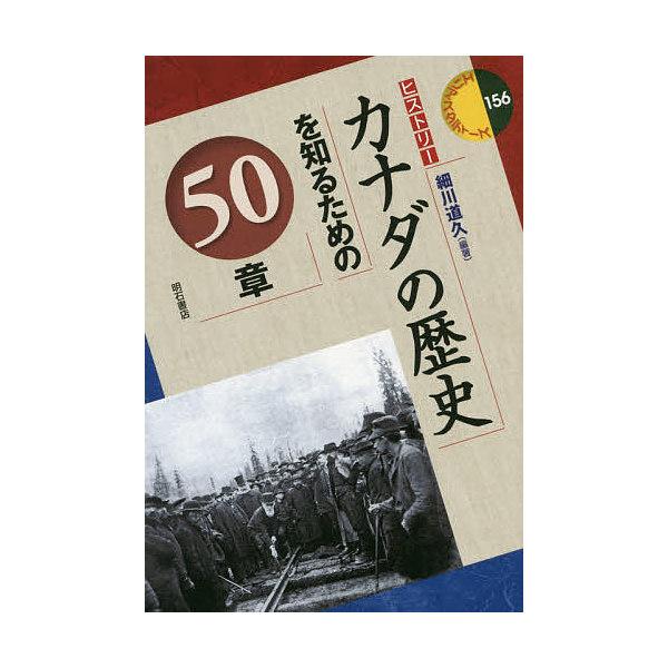 カナダの歴史を知るための50章/細川道久