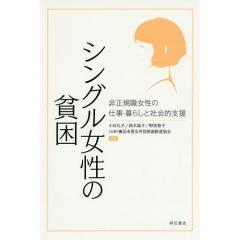 シングル女性の貧困 非正規職女性の仕事・暮らしと社会的支援/小杉礼子/鈴木晶子/野依智子