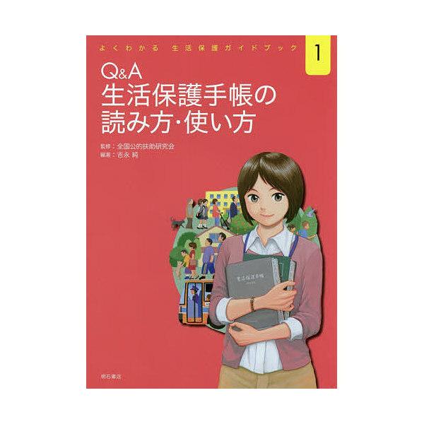 Q&A生活保護手帳の読み方・使い方/吉永純