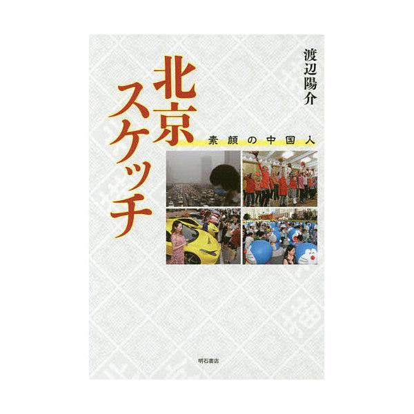 北京スケッチ 素顔の中国人/渡辺陽介