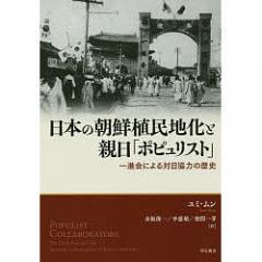 日本の朝鮮植民地化と親日「ポピュリスト」 一進会による対日協力の歴史/ユミムン/赤阪俊一/李慶姫