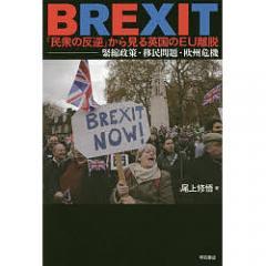 BREXIT「民衆の反逆」から見る英国のEU離脱 緊縮政策・移民問題・欧州危機/尾上修悟