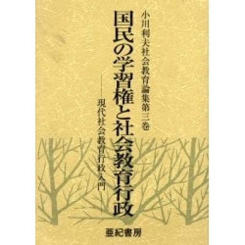 小川利夫社会教育論集 第3巻