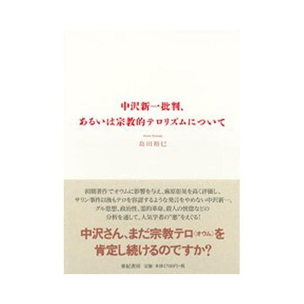 中沢新一批判、あるいは宗教的テロリズムについて/島田裕巳