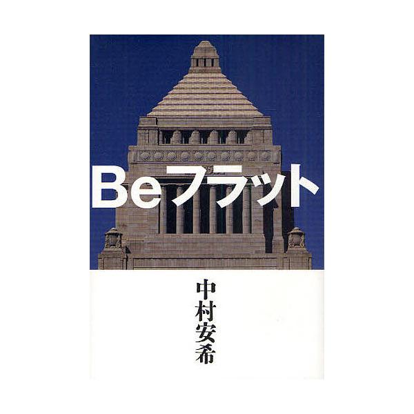 Beフラット/中村安希