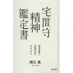 宅間守精神鑑定書 精神医療と刑事司法のはざまで/岡江晃
