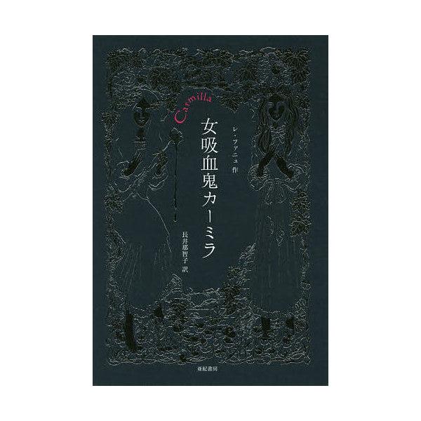 LOHACO - 女吸血鬼カーミラ/レ・...