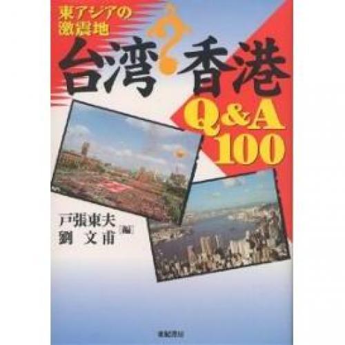 台湾・香港Q&A100 東アジアの激震地/戸張東夫/劉文甫