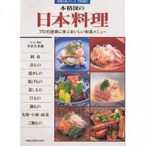本格派の日本料理/小倉久米雄/レシピ