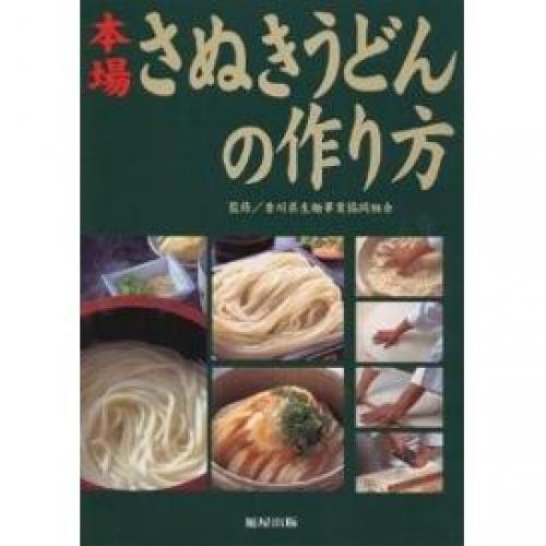 本場さぬきうどんの作り方/レシピ