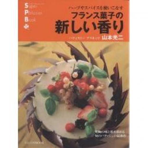 フランス菓子の新しい香り/山本光二/レシピ