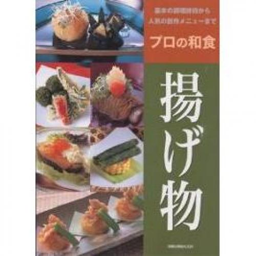 プロの和食 揚げ物/レシピ