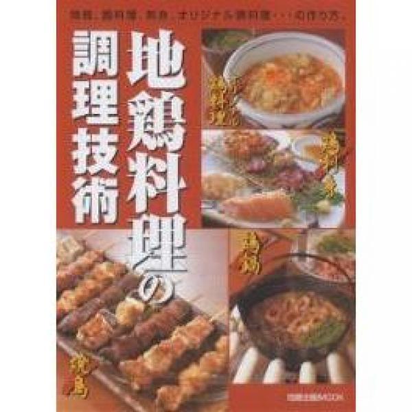 地鶏料理の調理技術/レシピ