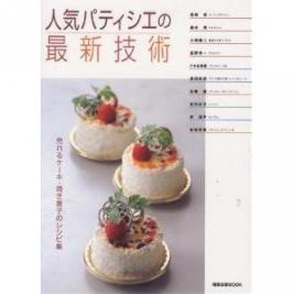 人気パティシエの最新技術/レシピ