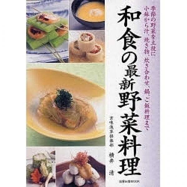 和食の最新野菜料理/横井清/レシピ