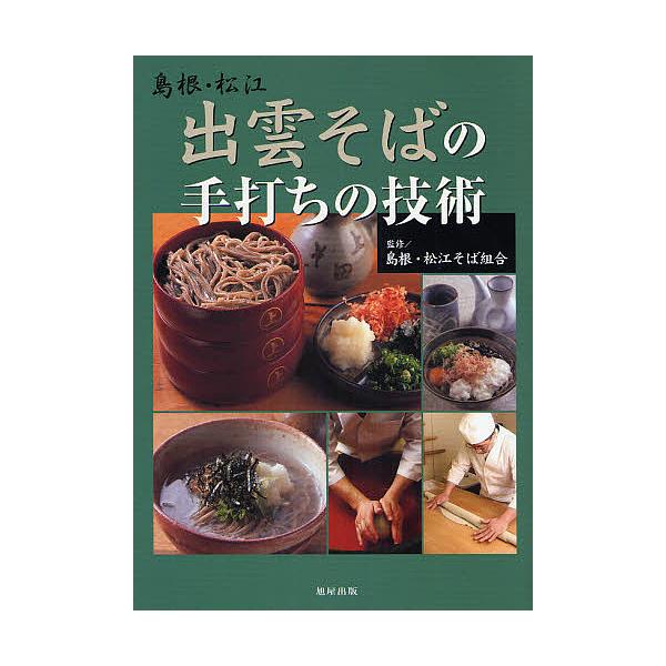 島根・松江出雲そばの手打ちの技術/レシピ
