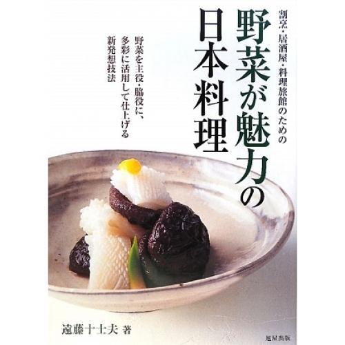 野菜が魅力の日本料理/遠藤十士夫/レシピ