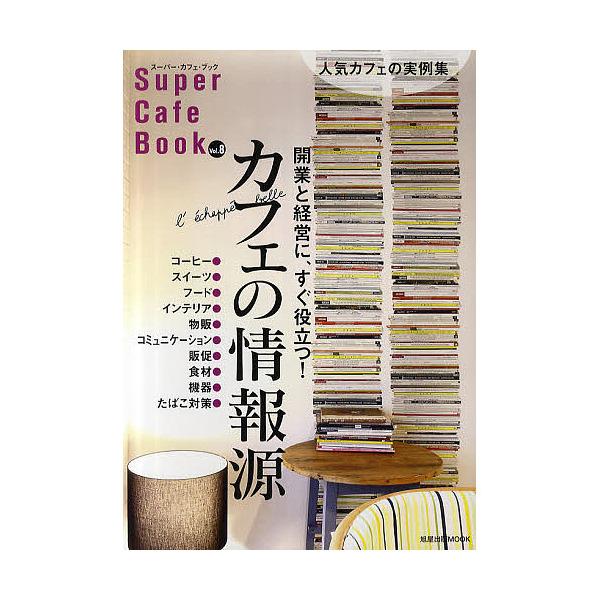 スーパー・カフェ・ブック Vol.8/レシピ