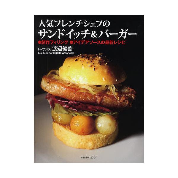 人気フレンチシェフのサンドイッチ&バーガー 創作フィリング・アイデアソースの最新レシピ/渡辺健善/レシピ