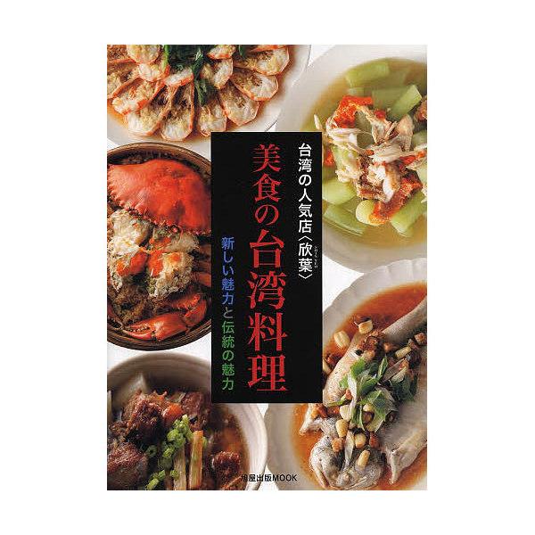 台湾の人気店〈欣葉〉美食の台湾料理 新しい魅力と伝統の魅力/欣葉國際餐飲股【フン】有限公司/レシピ
