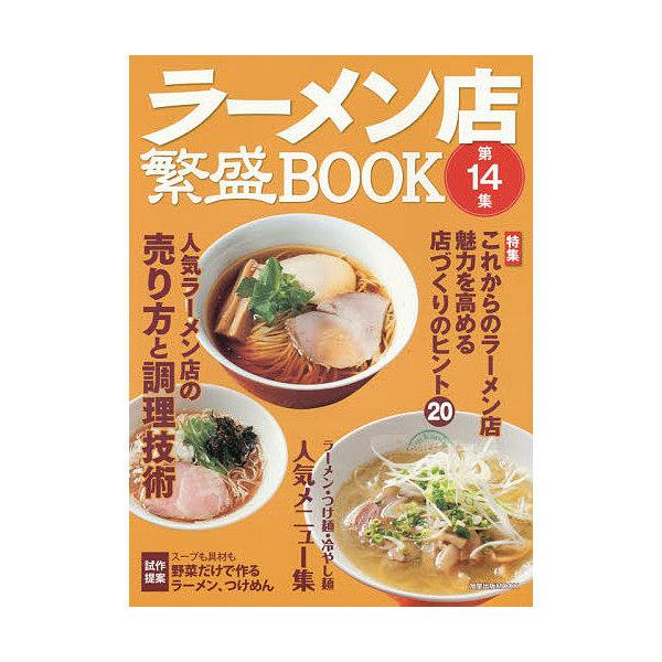 ラーメン店繁盛BOOK 第14集/レシピ