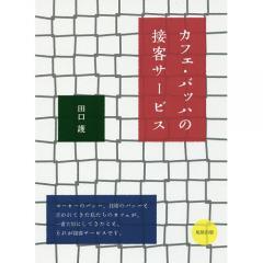 カフェ・バッハの接客サービス/田口護/レシピ