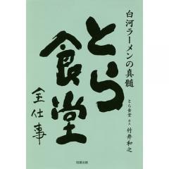 とら食堂全仕事 白河ラーメンの真髄/竹井和之/レシピ