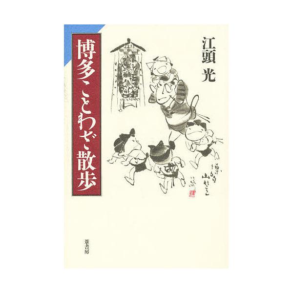 博多ことわざ散歩/江頭光