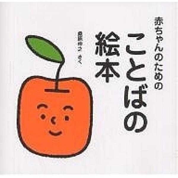 赤ちゃんのためのことばの絵本/桑原伸之/子供/絵本