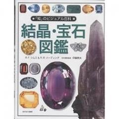 結晶・宝石図鑑/R.F.シムス/R.R.ハーディング