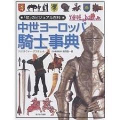 中世ヨーロッパ騎士事典/クリストファー・グラヴェット