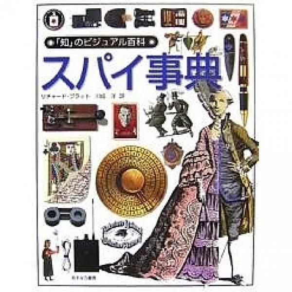 スパイ事典/リチャード・プラット/川成洋/ジェフ・ダン