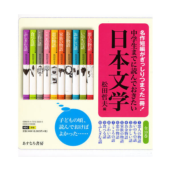 中学生までに読んでおきたい日本文 全10