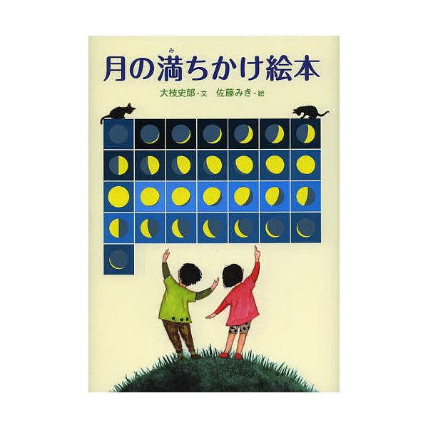 月の満ちかけ絵本/大枝史郎/佐藤みき/子供/絵本
