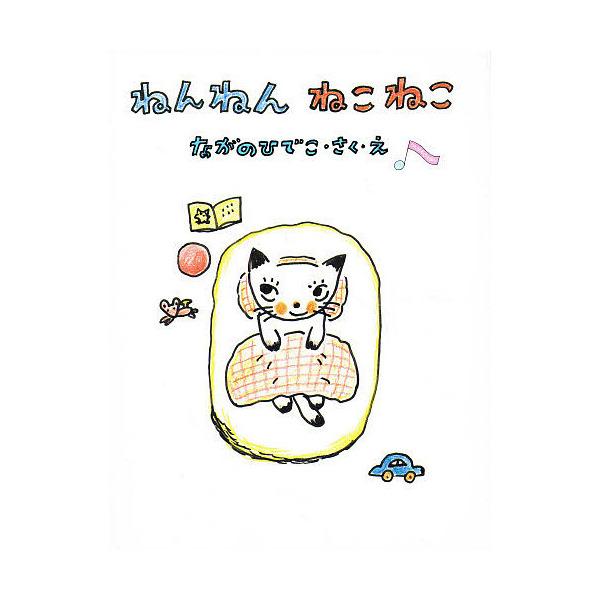 ねんねんねこねこ/長野ヒデ子/子供/絵本