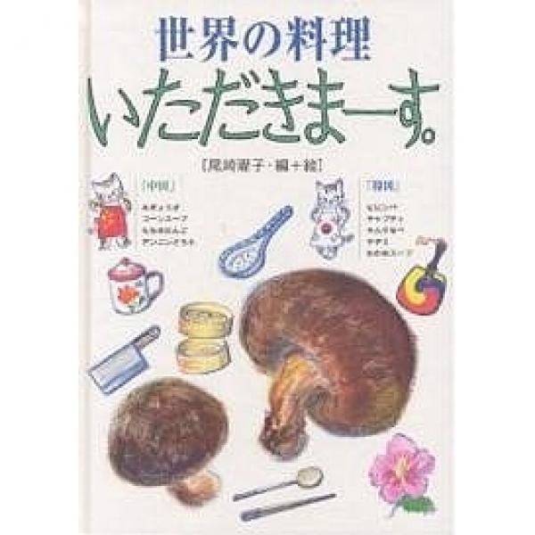 世界の料理いただきまーす。 中国・韓国/尾崎曜子