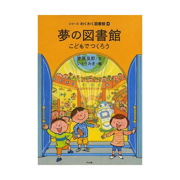 シリーズわくわく図書館 4