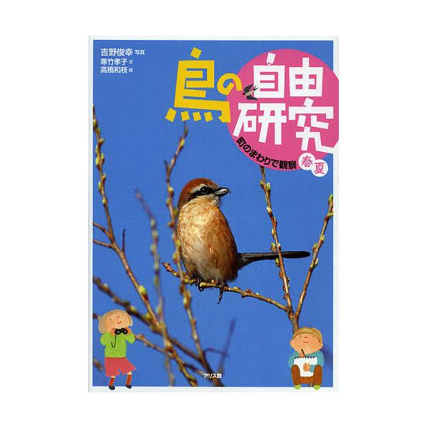 鳥の自由研究 1/吉野俊幸/寒竹孝子/高橋和枝