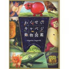 わくせいキャベジ動物図鑑/tuperatupera/子供/絵本