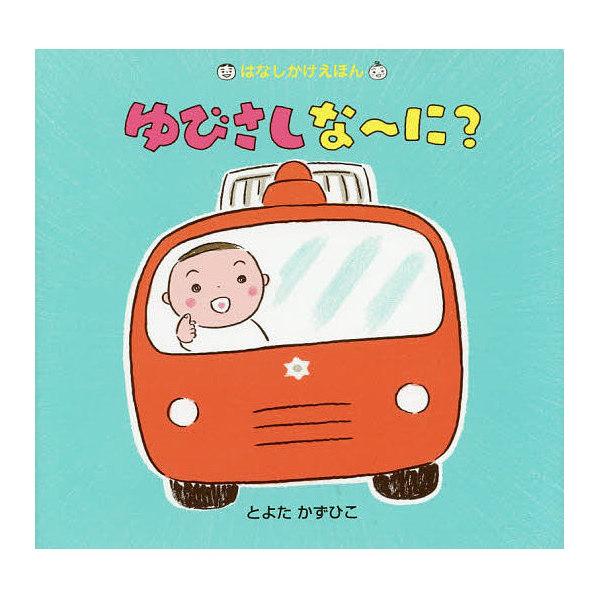 ゆびさしな~に?/とよたかずひこ/子供/絵本