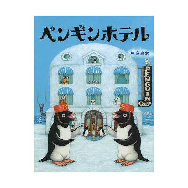 ペンギンホテル/牛窪良太/子供/絵本