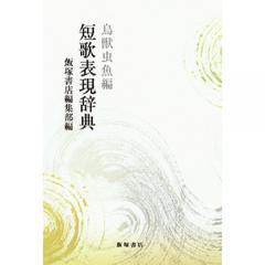 短歌表現辞典 鳥獣虫魚編/飯塚書店編集部